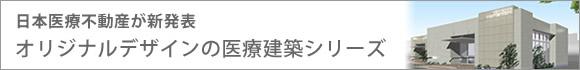 日本医療不動産による新デザインの医療系建築シリーズ