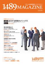 1489magazine_vol20