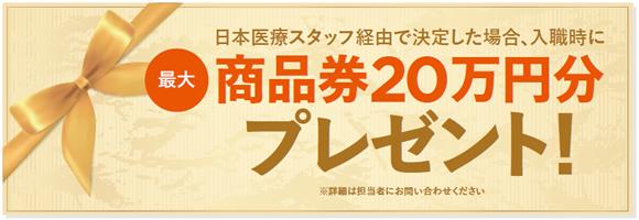 日本医療スタッフの転職サービス