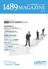 1489magazine vol22