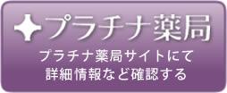 日本医療ファーマシーサイトで詳細を確認