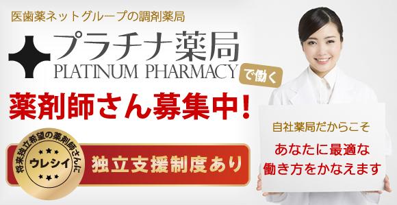 日本医療ファーマシー経営の調剤薬局、プラチナ薬局で働く管理薬剤師さん、薬剤師さん(社員・パート共)募集中!自社経営薬局だからこそ、勤務希望の薬剤師さんのニーズに細かく応えることができます。独立支援制度があり、10年勤続後に繁盛店の経営権を譲渡可能です。現在、足立区と静岡市の薬局にて管理薬剤師さん、パート薬剤師さんを募集しています。