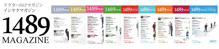 ドクター向けマガジン1489magazine
