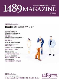 1489magazine vol23