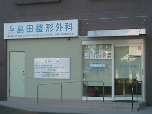 島田整形外科外観
