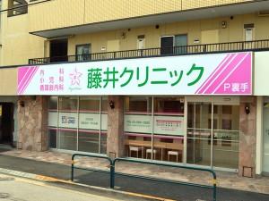 藤井クリニック外観