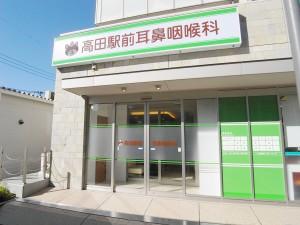 高田駅前耳鼻咽喉科外観