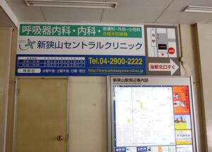 新狭山駅看板