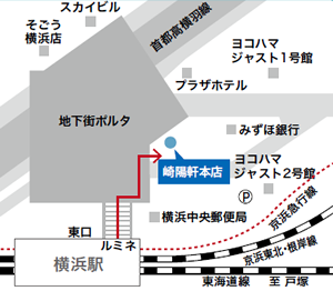 崎陽軒本店地図